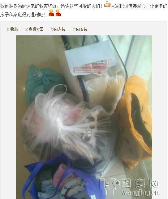 北京和美妇儿医院为雅安加油 现场捐赠进行中