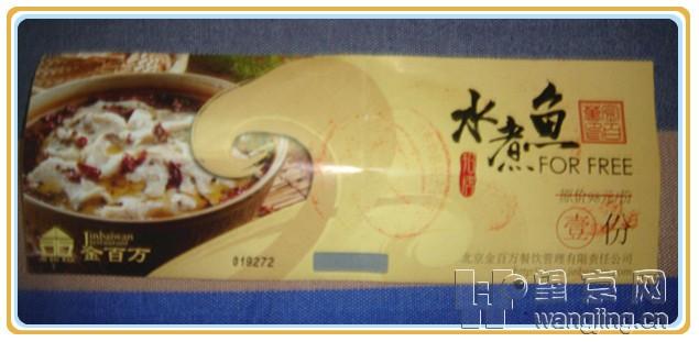 水煮鱼1.jpg