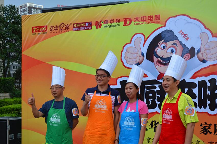 烹饪赛_大厨来了记社区烹饪赛望京新摄会望京论