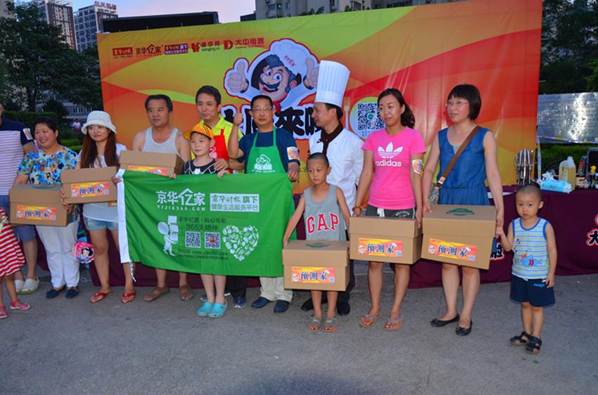 烹饪赛_举办烹饪赛倡导健康饮食理念