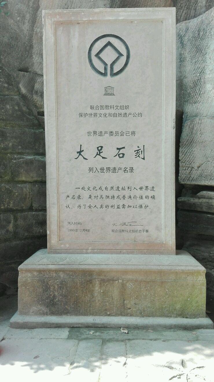 大足石刻游览