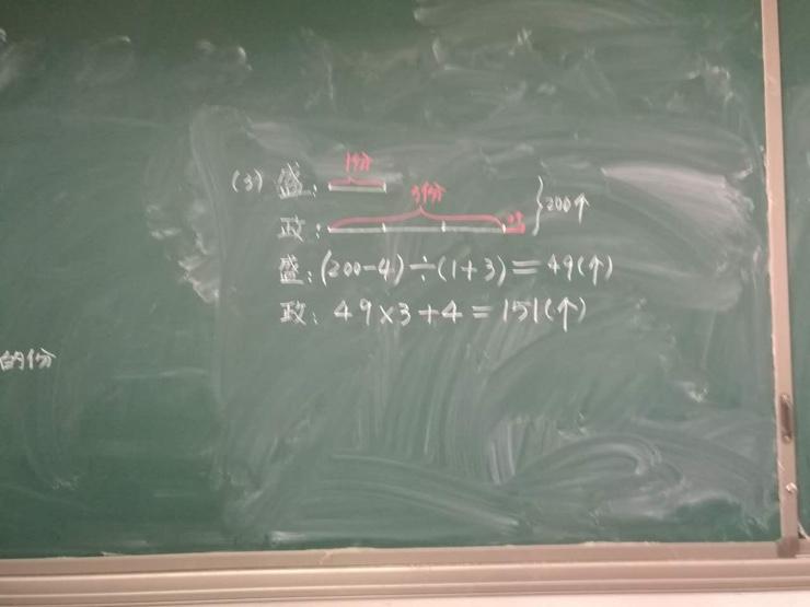 教育中心欧老师三年级数学思维课和差倍问题课堂剪影