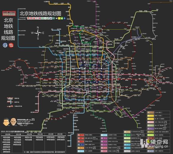 北京地铁终极规划 流传甚广不知是否属实